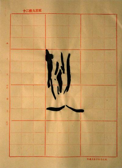 http://julienserve.com/files/gimgs/47_sinogramme-11.jpg